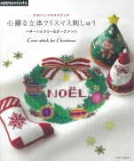 Cute Cross Stitch Exciting Solid Christmas Embroidery Patterns & Trees & Ornaments