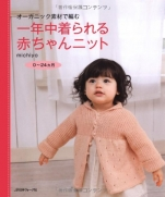 Baby knit book worn all year round Michiyo