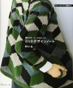 Knit design note book