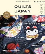 QUILTS JAPAN January 2020 Winter