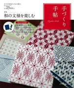Handmade notebook Vol.23 early winter issue