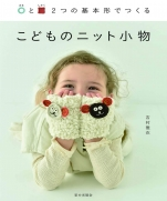 Childrens knit accessories made in two basic forms