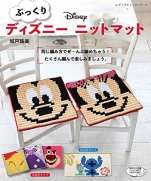 Plump Disney Knit Mat Japanese Book