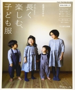 FU-KO basics. Children clothing for  a long time