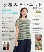 Knit Spring-Summer 2020