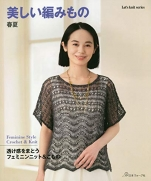 Beautiful knitting Spring / Summer