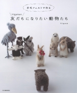 Animals Higuma friends made of wool felt