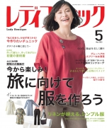 Lady Boutique May 2020 (Japanese magazine)