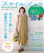 MRS STYLE BOOK 2020 Early Summer (Japanese magazine)