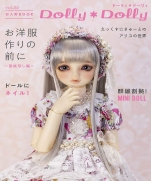Dolly * Dolly vol.39