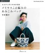 ECOANDARIA Crochet Bag Yoko Imamura