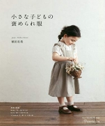 june-little closet - Yuki Ueda - Little Children Complimentary Clothing