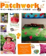 I love Kathy Nakajima is patchwork! Vol.4