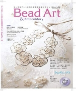 Bead Art 2020 Летний выпуск vol.34
