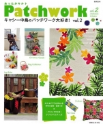 I love Kathy Nakajima is patchwork! Vol.2