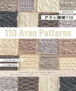Aran pattern 110 - augmented revised edition