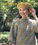 Autumn / Winter Crochet Ami vol.12