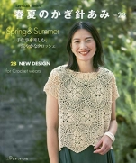 Spring / Summer Crochet Ami vol.23