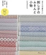 sashikonami - Sashiko cloth and accessories
