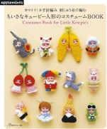 Cute! Crochet small Kewpie doll costume BOOK