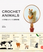 Small crochet animal pictorial book