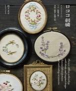 Sumiko Hayashi - Rococo embroidery