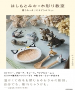 Mio Hashimoto wood carving class