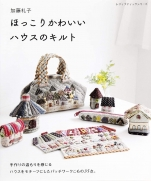 Reiko Kato Cute house quilt
