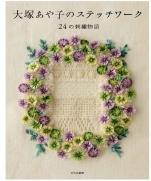 Ayako Totsuka Stitchwork 24 Embroidery Story