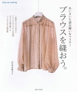 Yuko Katayama Let is sew a blouse. (step up sewing)