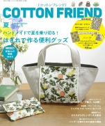 Cotton Friend Summer 2020 Vol.75