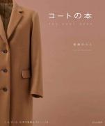 Noriko Sasahara Coat book