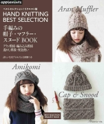 Hand Knitted Hats, Scarves, Snoods BOOK