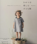 Children clothing to enjoy Kisetsu