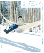 Mariko Mikuni. Miknits Big Game. The Best of Miknits 2012-2018