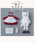 Chiyo Shiba - Cat Kisekae Plush