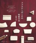 Yuka Koshizen. Zipper pouch paper pattern book