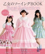 Lolita Sewing BOOK Best Selection