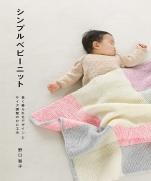 Tomoko Noguchi Simple baby knit