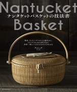 Nantucket Basket Techniques: From history and antique basket introductions to step-by-step recipes