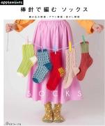 Socks knitted with needles. Braided pattern, Alan pattern, Openwork pattern