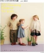 Aya Kurihara - Cute children is clothing