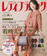 Lady Boutique осень 2021