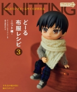 Doll Clothes Recipe 3 Knit Edition: Nendoroid Doll size can be made