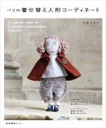 Paris dress-up doll coordination