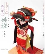 Beautiful nostalgic sister (Tatsuya BOOK)