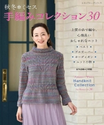 Mrs. Hand Knitting Collection 30 Fall / Winter
