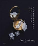 Accessories and accessories to enjoy organdy embroidery