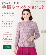 Fall / Winter * Mrs. Hand Knitting Collection 28