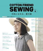COTTON FRIEND SEWING vol.4